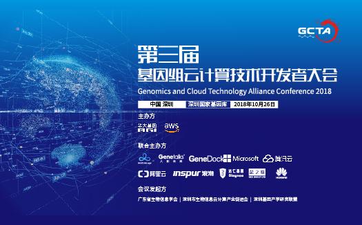 第三届基因组云计算技术开发者大会(GCTA 2018)