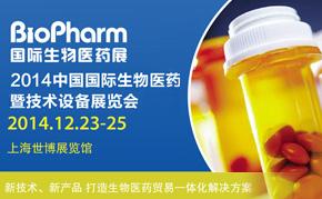 BioPharm 国际生物医药展