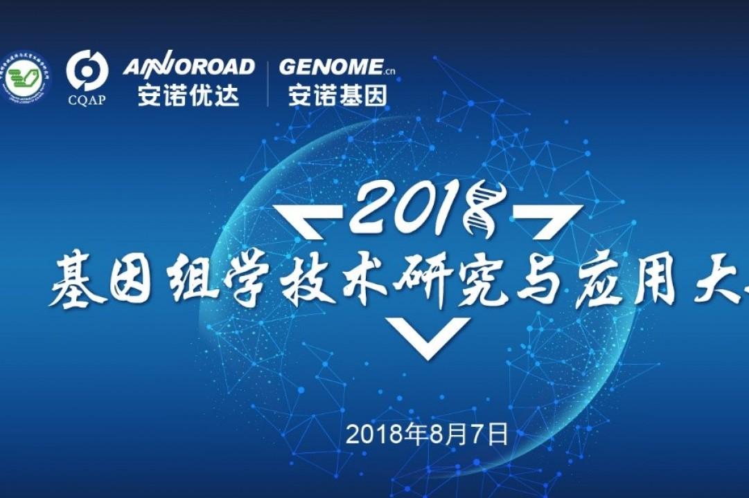 2018基因组学技术研究与应用大会在北京圆满召开!