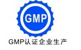 取消GMP认证,终成定局?