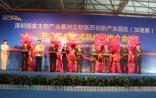 深圳市生物医药创新产业园区开业:首批8家企业入驻