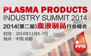 2014第二届血液制品行业峰会