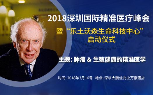 2018(第四届)深圳国际精准医疗峰会