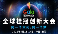 2021全球桂冠創新大會-澳門站(GALA TECH-MACAO)全面啟動, 誠邀您的蒞臨