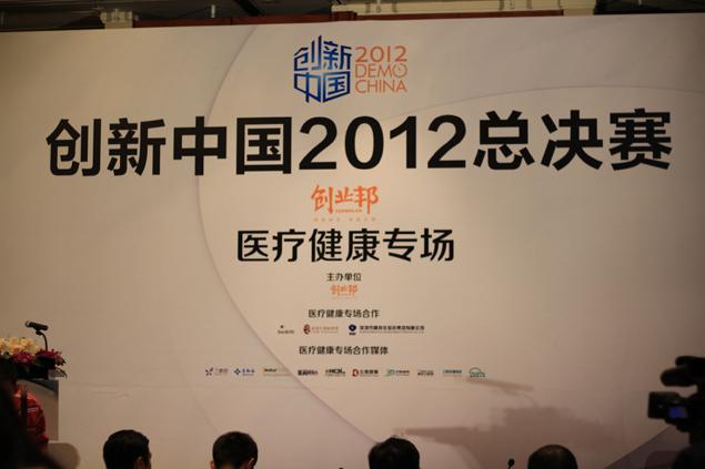 2012创新中国总决赛:医疗健康领域受瞩目