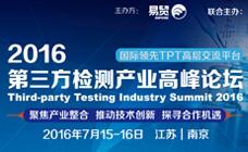 2016中国第三方检测产业高峰论坛