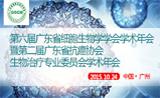 第六届广东省细胞生物学学会学术年会暨第二届广东省抗癌协会生物治疗专业委员会学术年会