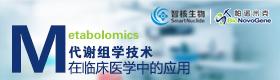 智核生物:代谢组学技术在临床医学中的应用