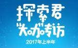 """盘点:2017年上半年,探索君专访过的业内""""大咖""""!"""
