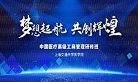 上海交通大学医学院 中国医疗高级工商管理研修班