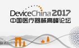 2017中国医疗器械高峰论坛