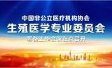 中国非公立医疗机构协会生殖医学专业委员会筹备工作会议在京召开