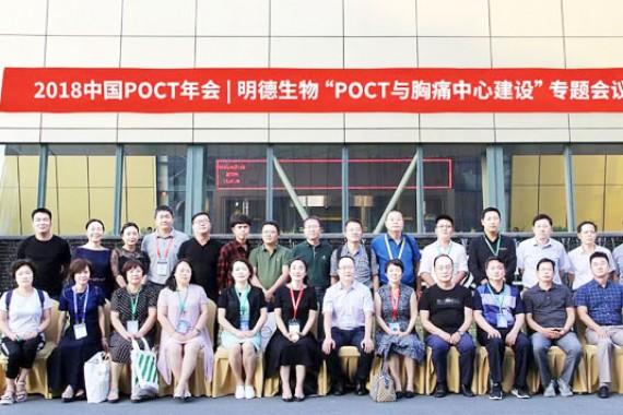 明德生物POCT与胸痛中心建设专题会议圆满结束