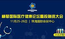 2016横琴国际医疗健康产业高峰论坛暨投融资大会