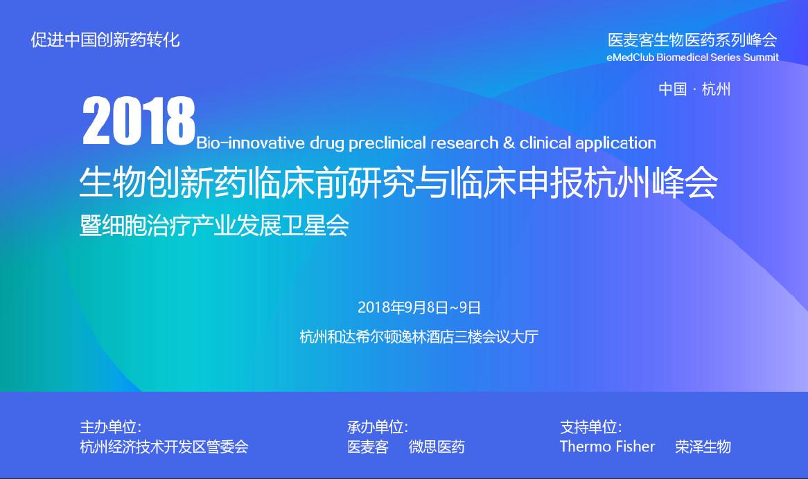 2018(第一届)生物创新药临床前研究与临床申报杭州峰会