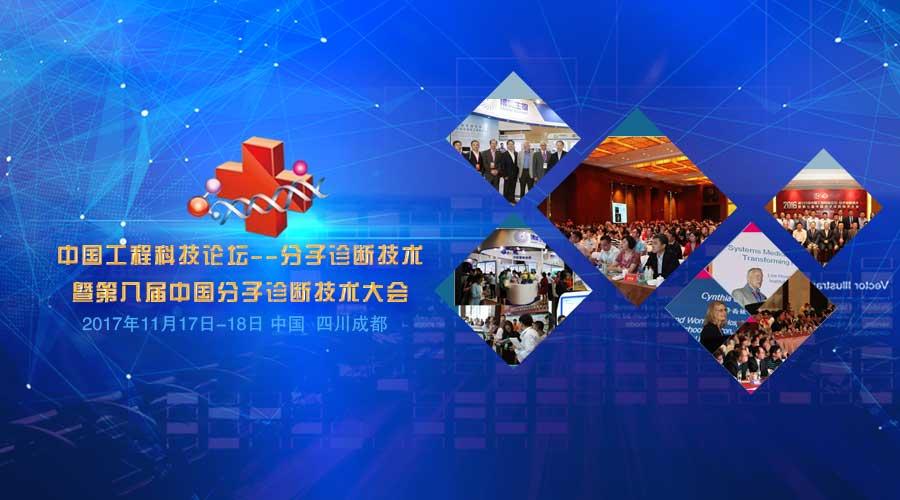 第八届分子诊断技术大会