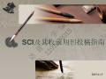 SCI收录期刊及投稿指南