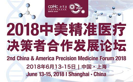 第二届中美精准医疗决策者合作发展论坛 PMF2018