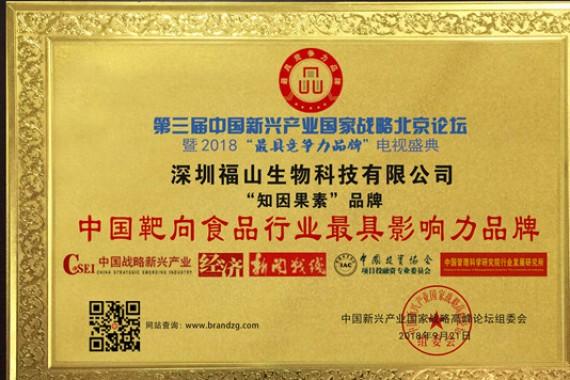 """""""知因果素""""获评""""中国靶向食品行业最具影响力品牌"""""""