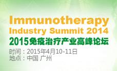 2015免疫治疗产业高峰论坛——细胞免疫治疗聚焦