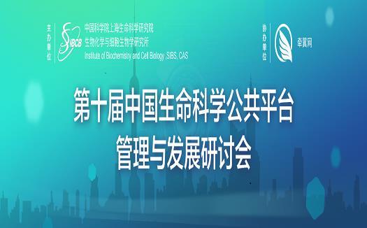 第十届中国生命科学公共平台管理与发展研讨会