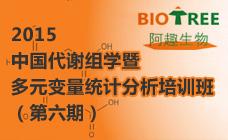 2015中国代谢组学暨多元变量统计分析培训班