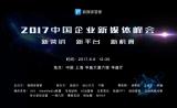 首届中国企业新媒体峰会开始报名啦!海尔、网易都会来