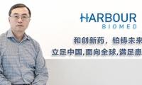 专访和铂医药CEO王劲松博士:和创新药,铂铸未来