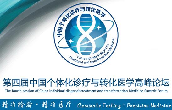 第四届中国个体化诊疗与转化医学高峰论坛