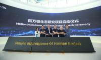 """重磅!国际""""百万微生态""""计划在深启动,将构建全球最大人体微生物组数据库"""