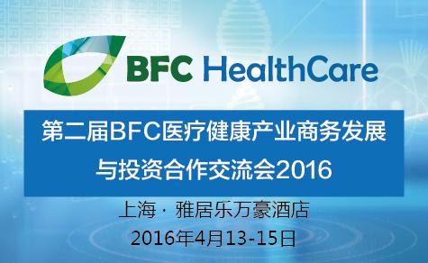 第二届BFC医疗健康产业商务与融资合作交流会