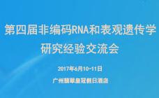 第四届非编码RNA和表观遗传学研究经验交流会