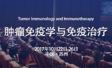 【冷泉港亚洲】肿瘤免疫学与免疫治疗