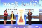 聚焦CMEF亮点:医改大势 和合共赢 筑造中国健康梦