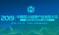 2019中国医药健康产业发展大会暨第四届中国医药研发•创新峰会即将召开
