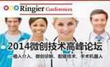 微创医疗技术高峰论坛5月19日即将拉开帷幕