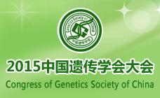2015中国遗传学会大会