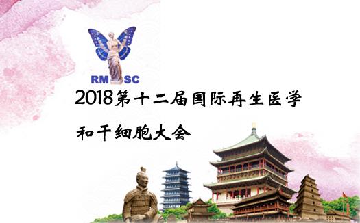第十二届国际再生医学和干细胞大会