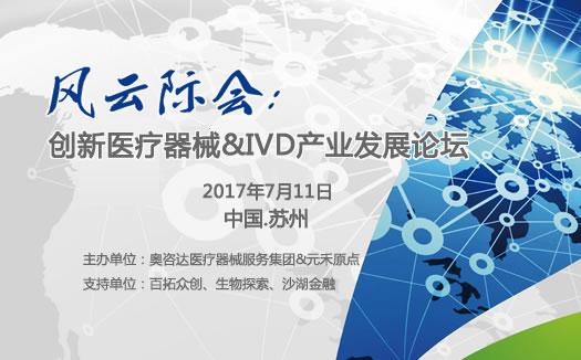 创新医疗器械&IVD产业发展论坛