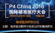 P4 China精准医药研发论坛