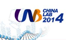 中国国际分析测试及实验室设备展览会暨技术研究会