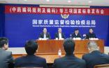 3项中医药国家标准发布 12月1日起实施