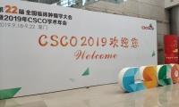 CSCO 2019 | 腫瘤年度盛會隆重開幕,創新精準研究 探究智慧醫療