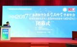 2017年广东省医学会医学遗传学学术年会顺利闭幕!