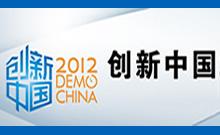 2012创新中国总决赛医疗健康专场