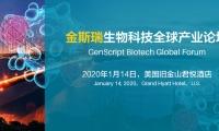 金斯瑞全球产业论坛免费注册通道10月31日截止,相约旧金山共议细胞/基因治疗与快速成长的中国市场
