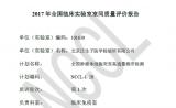 泛生子旗下北京、上海医学检验实验室满分通过卫生部高通量测序检测室间质评