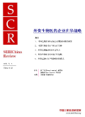外资生物医药企业在华战略
