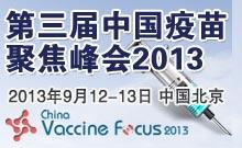 第三届中国疫苗聚焦