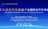 第五届医药及健康产业国际合作交流会成功举办